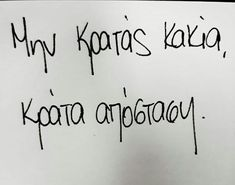 Greek Quotes, Messages, Math, Words, Life, Crafts, Math Resources, Crafting