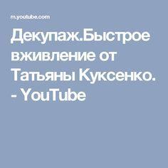 Декупаж.Быстрое вживление от Татьяны Куксенко. - YouTube