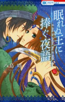 Nemurenu ou ni Sasagu Yogatari  -  a manga retelling of the Thousand and One Arabian Nights of a king who cannot sleep