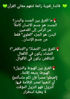 فوائد لغوية التعمق في معاني القرآن الكريم...