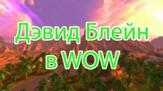 Дэвид Блейн, WOW пародия на Belarena (русская озвучка)