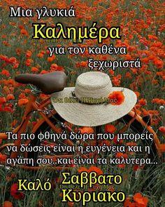 Beautiful Pink Roses, Good Morning Quotes, Decor, Art, Greek Language, Good Day Quotes, Dekoration, Art Background, Decoration