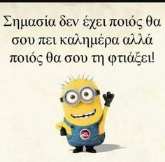 "σ'αγαπω μωρο μ"" We Love Minions, Cute Minions, Minion Meme, Minions Quotes, Funny Quotes, Funny Memes, Jokes, Greek Quotes, Good Morning"