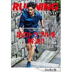 Amazon.co.jp: Running Style(ランニング・スタイル) 2014年12月号 Vol.69[雑誌] Running Styleシリーズ 電子書籍: Running Style編集部: Kindleストア