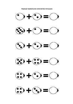 Ladybug math printables for kids Preschool Math, Math Classroom, Kindergarten Math, Teaching Math, Insect Activities, Learning Activities, Science Experience, Math Addition, Bugs And Insects