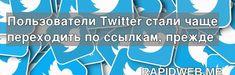 Пользователи Twitter стали чаще переходить по ссылкам, прежде чем их ретвитнуть Twitter, Map, Location Map, Maps