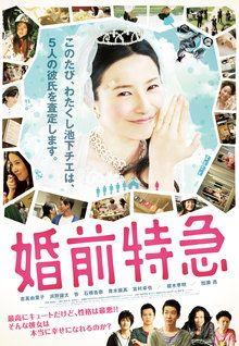 婚前特急 (2011)  原チャほしい。