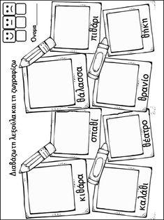 Μια παράσταση στην πλατεία. 210 φύλλα εργασίας για ευρύ φάσμα δεξιοτή… Little Books, Diagram, Education, Grammar, Exercises, Greek, Exercise Routines, Greek Language, Exercise Workouts