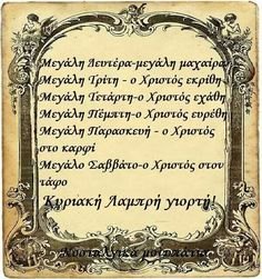 6 Wicca, Savior, Wise Words, Greece, Christ, Great Gifts, Prayers, Religion, Spirituality