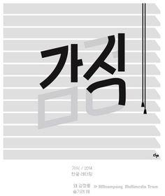 [여러가지디자인] 글자작가 이다하 : 네이버 블로그