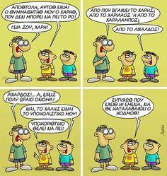 Funny Cartoons, Funny Memes, Jokes, Funny Greek, Funny Photos, Lol, Comics, Instagram Posts, Funny Stuff