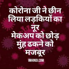Coronavirus DP Whatsapp Status Corona Hindi Shayari Funny Status Quotes, Sister Quotes Funny, Funny Quotes In Hindi, Funny Attitude Quotes, Comedy Quotes, Funny Statuses, Good Life Quotes, Jokes Quotes, Memes