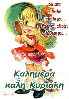 Good Morning, Night, Fictional Characters, Bom Dia, Buen Dia, Bonjour, Buongiorno, Fantasy Characters