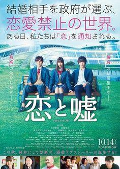 Koi to Uso (Movie – 2017)   DSDramas
