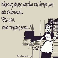 εικόνα discovered by ⭐TmBm⭐. Discover (and save!) your own images and videos on We Heart It Jokes Quotes, Life Quotes, Memes, Funny Greek Quotes, Simple Words, English Quotes, Favorite Quotes, Funny Jokes, Wisdom