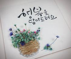 #캘리그라피 #캘리 #드라이플라워 #행복💕 #느낌 좋은글 #감성 글 #아름다운 글귀 #구로 캘리수업 행복을 담아드려요~~^^ Korean Art, Caligraphy, Flower Cards, Dried Flowers, Wedding Gifts, Diy And Crafts, Bouquet, Hair Accessories, Watercolor