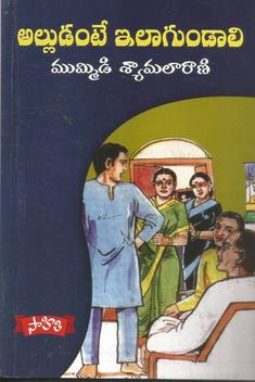 Alludante Ilagundali | TeluguBooks.in (Navodaya Book House) Novels To Read Online, Free Books Online, Drive Book, Good Books, My Books, Free Novels, Hindu Dharma, Comic Books, Reading
