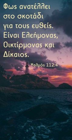 Religion Quotes, Christianity, Faith, God, Movies, Movie Posters, Life, Inspiration, Greek