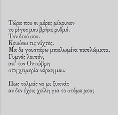 Qoutes, Life Quotes, Greek Quotes, Just Me, Literature, Poetry, Mood, Feelings, Babe