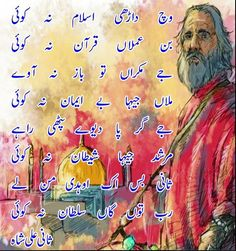 Inspirational poetry of Sani Ali Shah. Kalam of Sani Ali Shah, Best Punjabi poems of Sani Ali Shah Sufi Quotes, Poetry Quotes In Urdu, Best Urdu Poetry Images, Urdu Poetry Romantic, Love Poetry Urdu, Allah Quotes, Iqbal Poetry, Sufi Poetry, Punjabi Poems