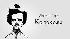 Lenich & Kirya — Колокола