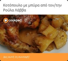Mashed Potatoes, Chicken, Meat, Ethnic Recipes, Food, Whipped Potatoes, Smash Potatoes, Essen, Meals