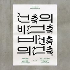 Found fnt, a Seoul-based studio, on It's Nice That. Love that their design sort of feels like it echoes the Korean alphabet. Miss u Seoul Typography Layout, Typography Letters, Graphic Design Typography, Lettering, Typo Poster, Korean Design, Book Posters, Japan Design, Typography Poster