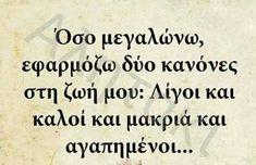 Μα πόσο αλήθεια...!!!!! Religion Quotes, Wisdom Quotes, Book Quotes, Words Quotes, Me Quotes, Sayings, Greek Quotes About Life, Inspiring Quotes About Life, Inspirational Quotes