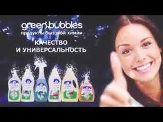 Green Bubbles новая линия Armelle