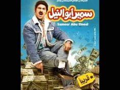 اغنية الضمير احمد مكي من فيلم سمير ابو النيل