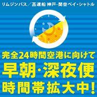 関西国際空港 リムジンバス/高速船 神戸-関空ベイ・シャトル 早朝・深夜便時間帯拡大中!