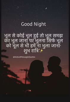 Best Good Night Status for Love, Friends and Family #goodnight Messages For Friends, Good Night Messages, Good Night Wishes, Good Night Sweet Dreams, Good Night Quotes, Night Love, Good Night Image, Good Night Hindi, Gulzar Quotes