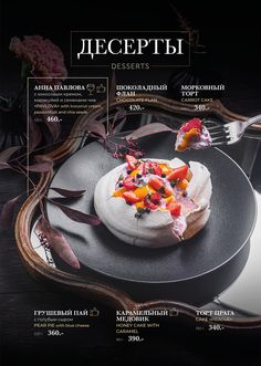 restaurant poster STOP DESIGN finds this layout in - restaurant Food Graphic Design, Food Menu Design, Food Poster Design, Graphic Designers, Design Design, Layout Design, Cover Design, Restaurant Poster, Restaurant Menu Design