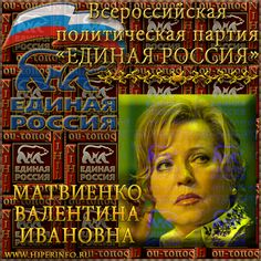 СОВЕТ ФЕДЕРАЦИИ. МАТВИЕНКО ВАЛЕНТИНА ИВАНОВНА - ГИПЕРИНФО  Valentina Ivanovna Matviyenko, is the highest-ranking female politician in Russia, the former governor of Saint Petersburg and the current Chairman of the Federation Council of the Russian Federation.