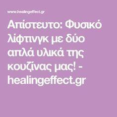 Απίστευτο: Φυσικό λίφτινγκ με δύο απλά υλικά της κουζίνας μας! - healingeffect.gr Hair Beauty, Cosmetics, Health, Face, Blog, Beautiful, Health Care, The Face, Blogging
