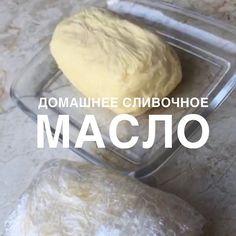 [домашнее масло:] Сливочное масло #homemade,#ЭКО,#БезГМО и тд. Короче очень легко,быстро и просто ♥️ Благодаря маме(человек которому я благодарна за привитую любовь к правильному питанию) мы уже несколько лет не покупаем масло в магазине! ⛔️ Итак! : Покупаем на базаре 1кг сливок ( не свежие, а собранные 1-2 дня назад ). 💡Выливаем их в посудину (высокую и глубокую)и добавляем пол чайной ложки мёда.💡Взбиваем обычным миксером.💡Если сливки такие(1-2дня), то в течении 3-5 мин взбивается масло…