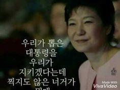 사랑합니다.  박근혜대통령~!!!