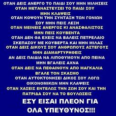 ΟΤΙ ΠΙΟ ΣΩΣΤΟ ΕΧΩ ΑΚΟΥΣΕΙ.... Greek Quotes, Kai, Greece, Nice, Greece Country, Nice France