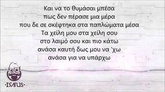 my feelings are destroyed...Iratus - Για τις περίεργες ώρες (Αγαπώ βαθιά, μισώ βαθύτερα 2015) +lyrics
