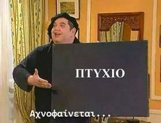 Stupid Funny Memes, The Funny, Funny Greek, Epic Quotes, Greek Quotes, Just For Laughs, Funny Moments, Funny Photos, Meant To Be
