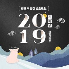 2019년 인사말 / 기해년 / 인사말 SNS 배너 / 신년 이벤트 / 쇼핑몰 배너 / 이벤트 배너/ 이벤트 디자인 / 이벤트 /  배너 디자인 / 디자인 템플릿 / 디자인 플랫폼 / 디자인 / 망고보드 Event Banner, Web Banner, Dm Poster, Korea Design, Web Design, Logo Design, Commercial Ads, Event Page, Web Layout