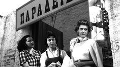 Νever on Sunday 50s Makeup, Hair Makeup, Cabaret, Die A, Cinema Theatre, Thessaloniki, Kai, Broadway, Memories