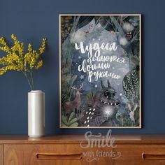 """Постер с фразой про чудеса от художницы Юлии Григорьевой. Туманный сумрачный лес, дракончик с волшебной палочкой, олень, зайчик, птички и мудрые слова: """"Чудеса создаются (творятся, делаются) своими руками"""" станет прекрасным подарком.  Мы вам предлагаем выбрать из трех вариантов этой фразы."""