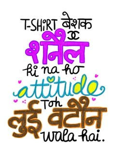 Funny Quotes In Hindi, Funny Attitude Quotes, Desi Quotes, Girly Quotes, Funny Thoughts, Sarcastic Quotes, Slogan Writing, Bucket List Quotes, Desi Humor