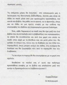 nipchoras's blog » ΔΑΝΕΙΣΤΙΚΗ ΒΙΒΛΙΟΘΗΚΗ Library Books, Blog, Fall, Autumn, Fall Season, Blogging