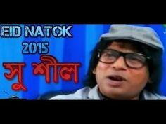 Mosharraf Karim Bangla Funny Natok (Sushil)2016  দম ফটন হসর নটক সশল   natok Name: Sushil Cast : Mosharraf Karim & Nipun   Watch All New Bangla Natok B-Flim Natok HD Bangla Eid Natok 2016  Bangla Comedy Natok 2016 Bangla Romantic Natok 2016 Super Bangla Eid Natok 2016 Pablish by: B-Flim Natok HD Genres: Bangla Natok B-Flim   Please Watch Like Share & Subscribe Me  Show my Blog Site : http://ift.tt/2dBIuDl  All Funny Videos are in this channel…