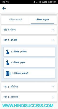 CM RISE MP Education Department Madhya Pradesh India. Diksha App दीक्षा एप क्या है, जानिए   HindiSuccess.com