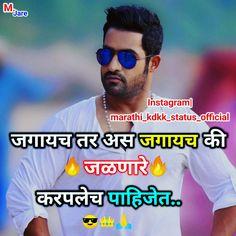 Sad Love Quotes, Good Night Quotes, Badass Quotes, Me Quotes, Motivational Quotes, Inspirational Quotes, Attitude Qoutes, Attitude Status, Marathi Quotes
