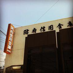 @kitao777 「稀少価値の高い信用金庫の看板(今年秋まで) #jidori0610 #yamaguchi #hofu」