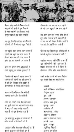 Inspirational Poem in Hindi: Vijayi Ke Sadrish Jio Re Written By: Ramdhari Singh Dinkar - Dont Give Up World Inspirational Poems In Hindi, Hindi Quotes, Quotations, Victory Quotes, Indian Freedom Fighters, My Autobiography, Indian Poets, Poetry Hindi, What Makes A Man